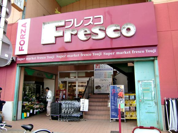 0781635_FRESCO_Touji