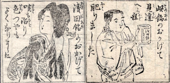 Fascinating Meiji-era candy ad claims to help you get fat, get sex appeal