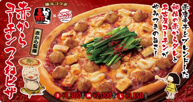 """Akakara Cochin meatball pizza"" is the latest collaboration pizza in Japan, actually looks pretty good!"