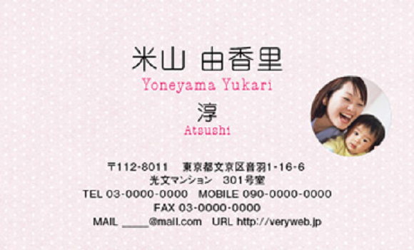 Mama Cards! All the social trickiness of Japanese business cards with none of the economic gains