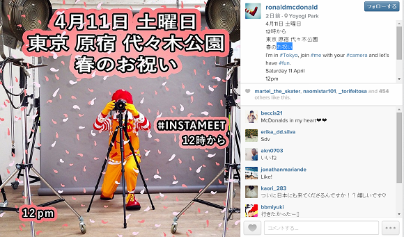 Ronald McDonald is coming to Yoyogi Park to celebrate spring, because…marketing?