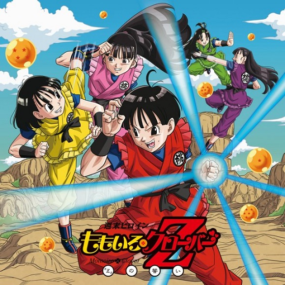 Get your geek on! Artwork for the Momoiro Clover Z/Dragon Ball CDs revealed