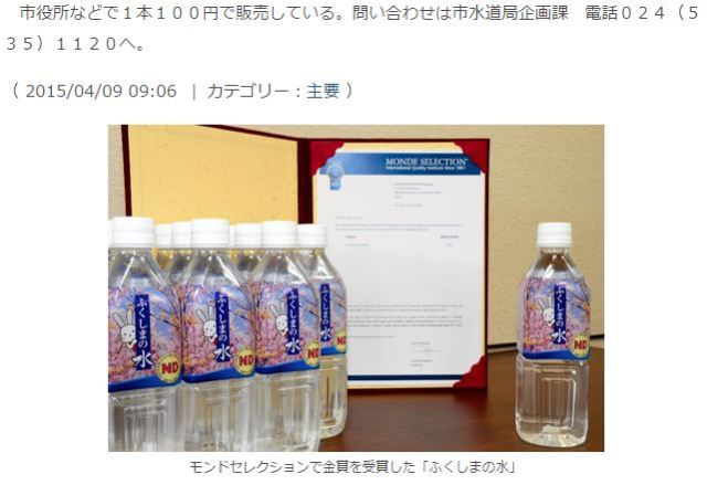Fukushima bottled water wins Gold Quality Award in the internationally coveted Monde Selection