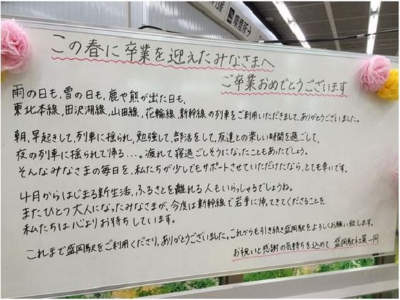 Morioka Station's sweet message to recent high school graduates causes passersby to tear up