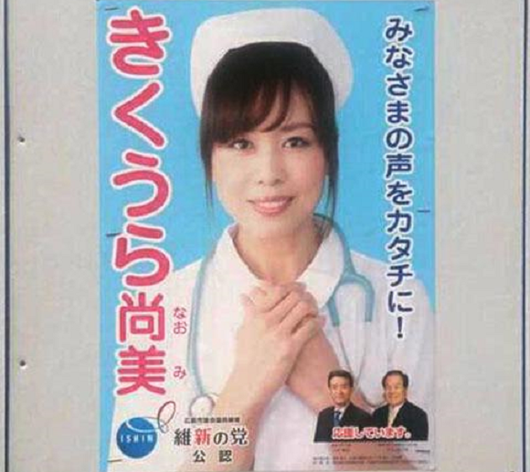 Nurse cosplay: Would-be Hiroshima City Councilwoman's innovative campaign tactic