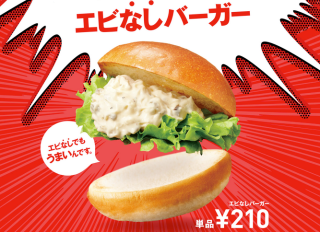 Paying for nothing: Japanese burger chain's latest sandwich doesn't actually have a patty