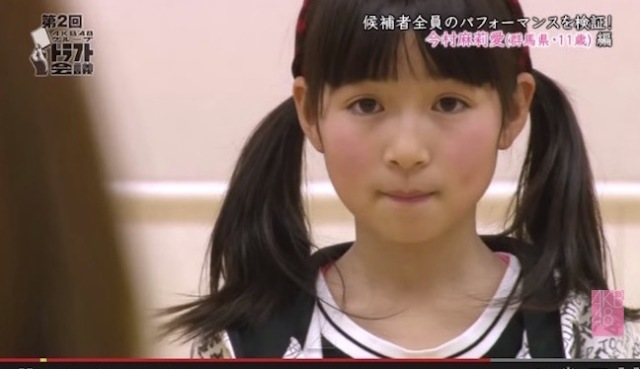 Little Maria! One of the finalists for the AKB48 draft this year is just 11 years old