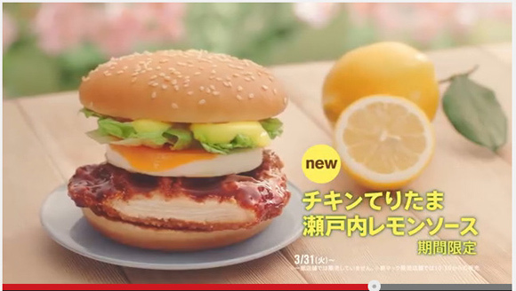 New McDonald's commercial grosses out Japan 【Video】