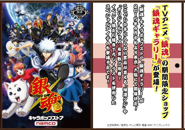 Tokyo, Osaka limited Gintama shops to sell limited edition merch for a limited time