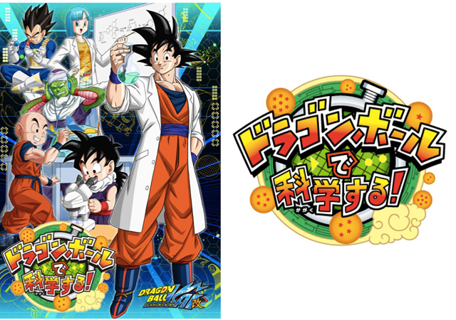 "Fly a Nimbus and launch a Kamehameha at the ""Dragon Ball in Science"" exhibition coming to Tokyo!"