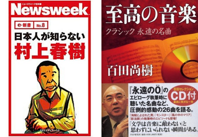 """We should apologize"" – Authors Murakami and Hyakuta engage in war of words over words of war"