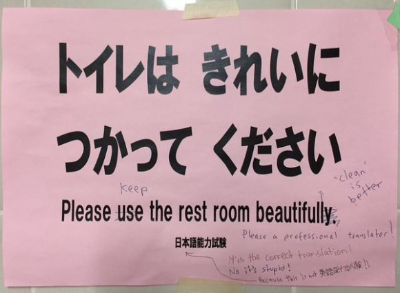 Japanese language test-takers flip out over Engrish bathroom sign, get correction-happy
