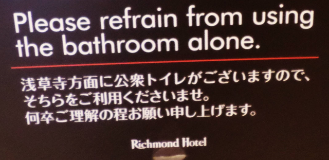 Why Does Engrish Happen in Japan? Part 2: Please refrain from using the bathroom alone