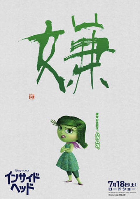 IO_kanji_disgust-thumb-300x424-3166