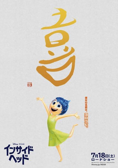 IO_kanji_joy-thumb-300x424-3160