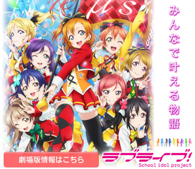 Anime idols going abroad as Love Live! movie announced for release in U.S., 12 other territories