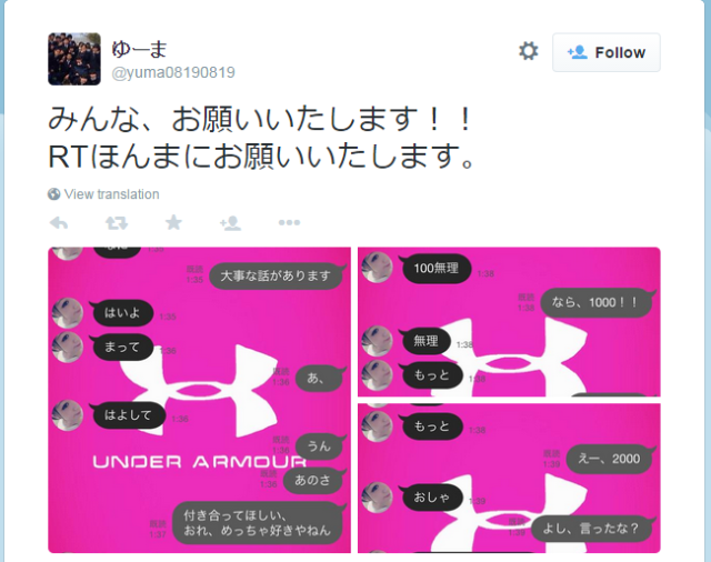 A young Japanese couple can thank Twitter for helping them achieve their first date