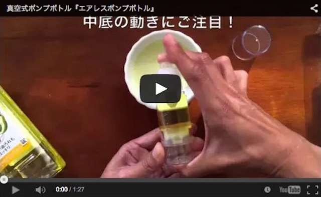 "This ""revolutionary"" Japanese compression bottle is our 100-yen shop find of the week【Video】"