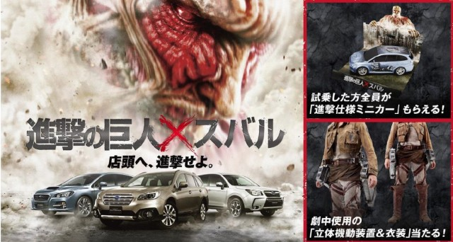 Win props and Survey Corps uniform from Attack on Titan film just by test-driving a Subaru!