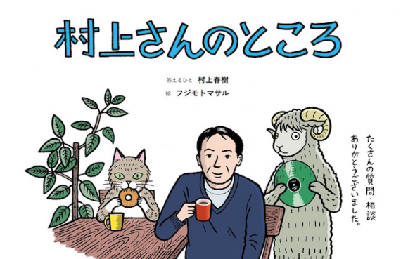 Author Haruki Murakami's Q&A blog closes, posts hint at his own incredibly sad marriage
