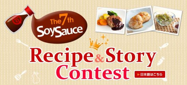Got a great recipe that requires soy sauce? Enter this competition to win 100,000 yen!
