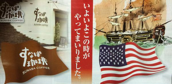 Starbucks comes to Tottori, local coffee chain's poster compares it to Perry arriving in Japan