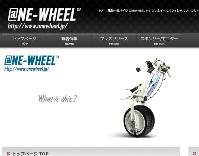It's difficult to say if this Japanese power unicycle is cool or not