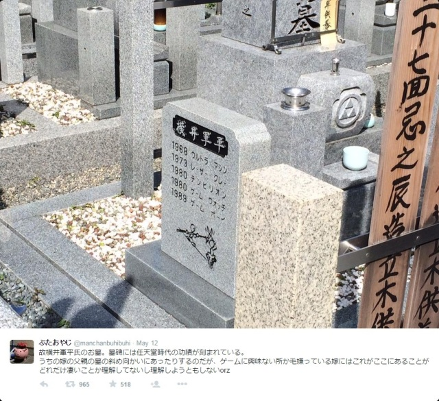 Only part of Nintendo employee Gunpei Yokoi's amazing video game legacy could fit onto his grave