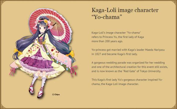 yochama