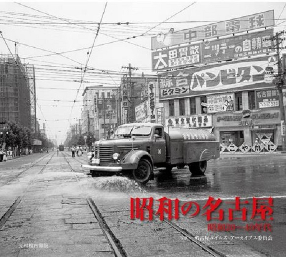 Upcoming photo book captures the postwar journey of recovery for Nagoya