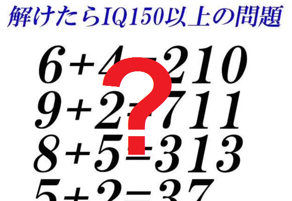 Japanese Twitter claims that if you can answer this question, you have an IQ of 150+