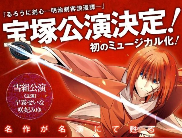 All-female Takarazuka Revue set to perform Rurouni Kenshin musical early next year