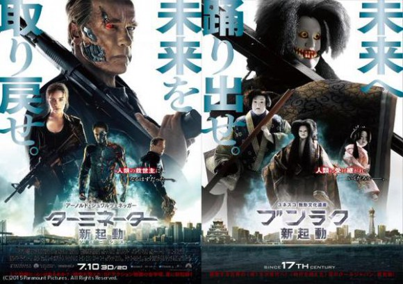 Japan National Bunraku Theater turns Terminator poster into ad for traditional puppet show