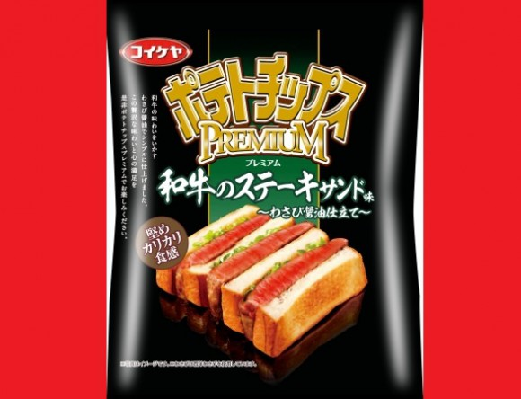"""Japanese steak sandwich"" flavour potato chips have us slavering over our keyboards!"