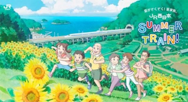 Studio Ghibli animators' West Japan Railway ad has us ready for summer! 【Video】