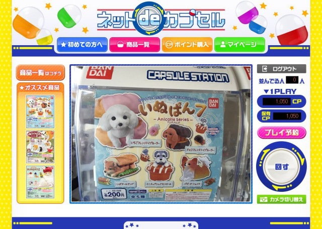 Bandai to launch online capsule machines controlled by smartphone