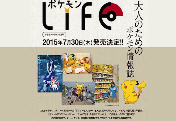 """Pokémon LIFE"", the Pokémon magazine for adults, debuts with free Pikachu card case"