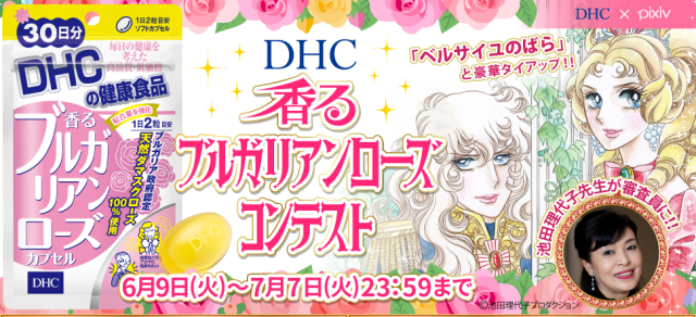 Want thousands of dollars for your manga fan art? Rose of Versailles creator judging contest now