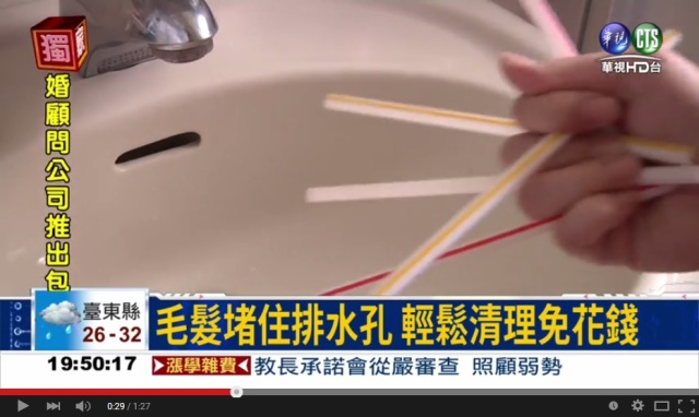Taiwanese YouTube video shows how to de-clog a drain with straws, no sucking involved 【Video】