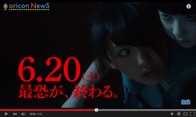 """Commercial for latest The Grudge film removed from air after complaints of being """"too scary"""""""