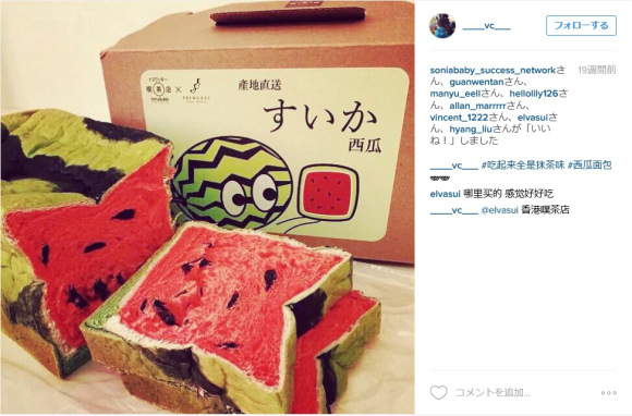 Taiwan's watermelon bread will delight your senses, confuse your tastebuds