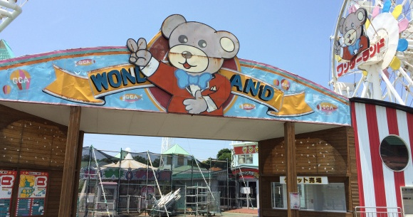 Creepy Abandoned Japanese Amusement Park Is Open And Waiting To Devour Your Soul Pics Soranews24 Japan News,Inspirational Quotes Keeping Up With The Joneses Meme