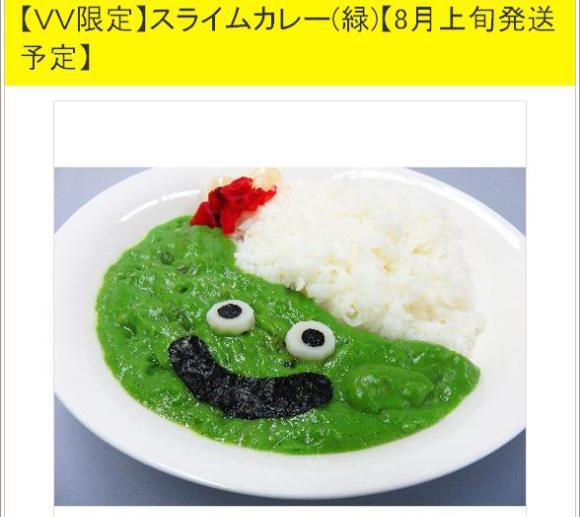 Village Vanguard is at it again, this time with antidote-flavored green slime curry