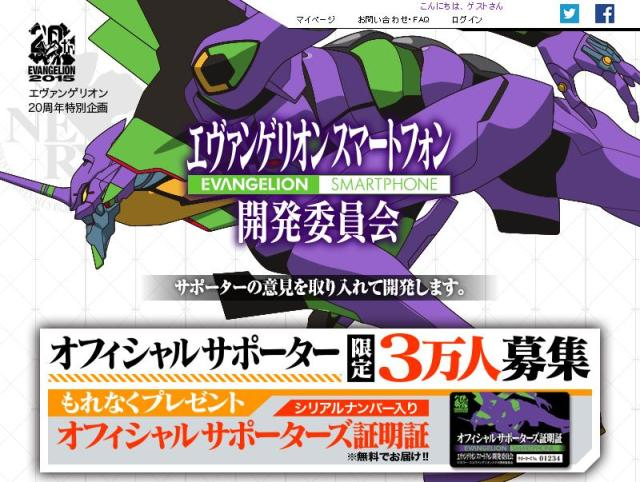 Become an official supporter of the Evangelion smartphone, going on sale this year!