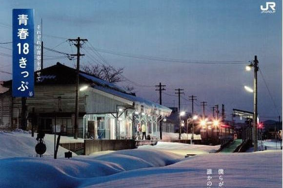 """Ads for JR's """"Seishun 18"""" rail pass celebrate the isolated beauty of Japan's most far-flung stations"""