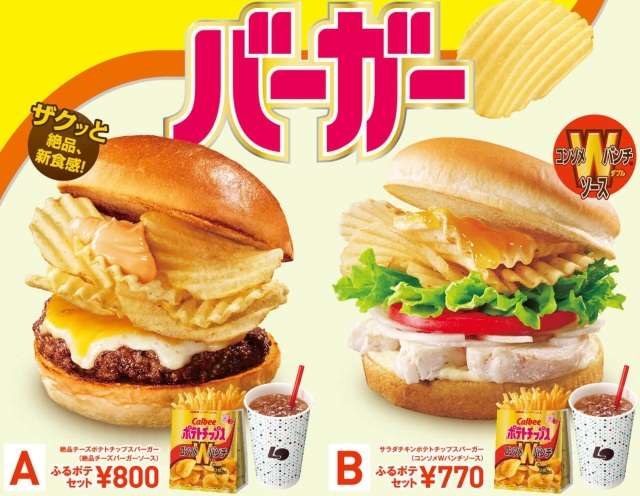Lotteria wins us over with two amazing new potato chip burgers