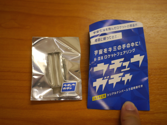 We bought a piece of a real, launched rocket for only 500 yen, and you can too! 【Pics】