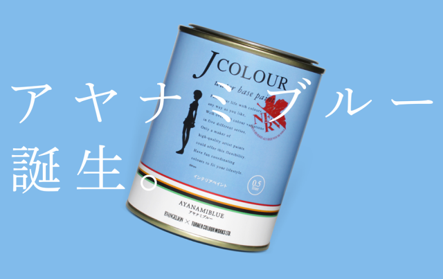 Paint your room in Ayanami Blue with official Evangelion paint