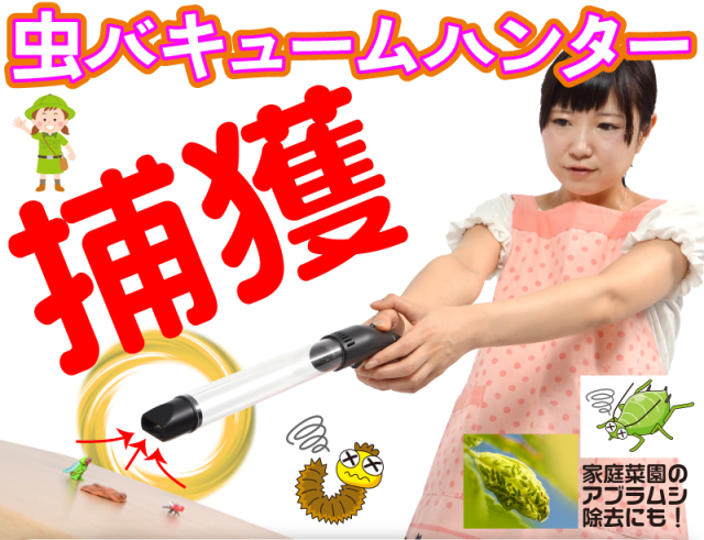 Why squash bugs when you can trap them in this cool vacuum gun?