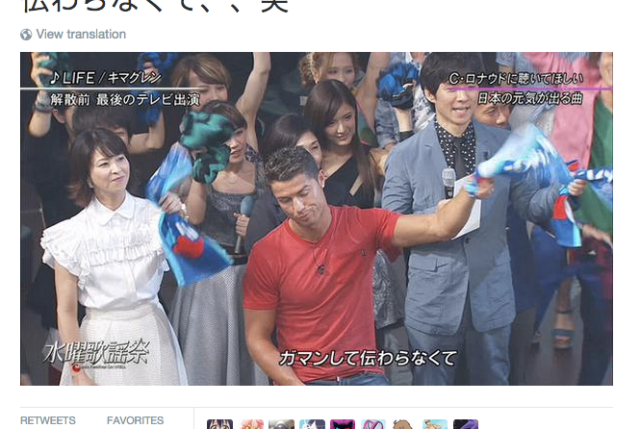 World-famous soccer player Cristiano Ronaldo's reaction to Japanese concert: Do not want 【Video】